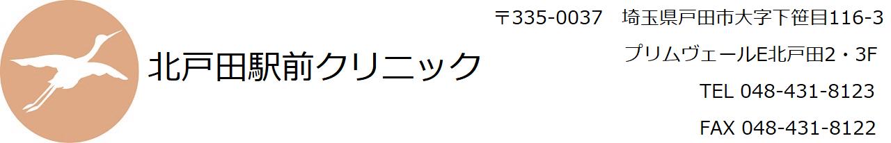 北戸田駅前クリニック